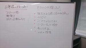 中村印刷様_営業力研修1_討議結果2_v141031