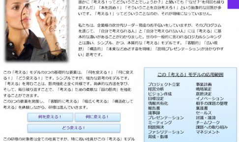 Potential of thinkingのサムネイル