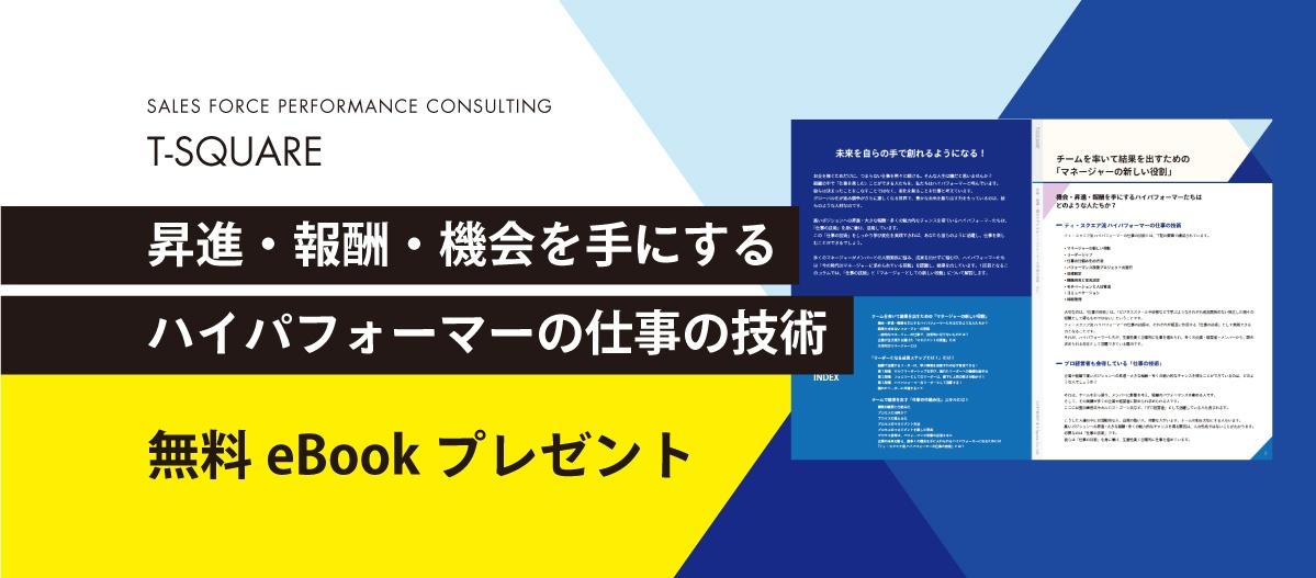 ビジネス・ハイパフォーマーの仕事の技術 無料eBookプレゼント